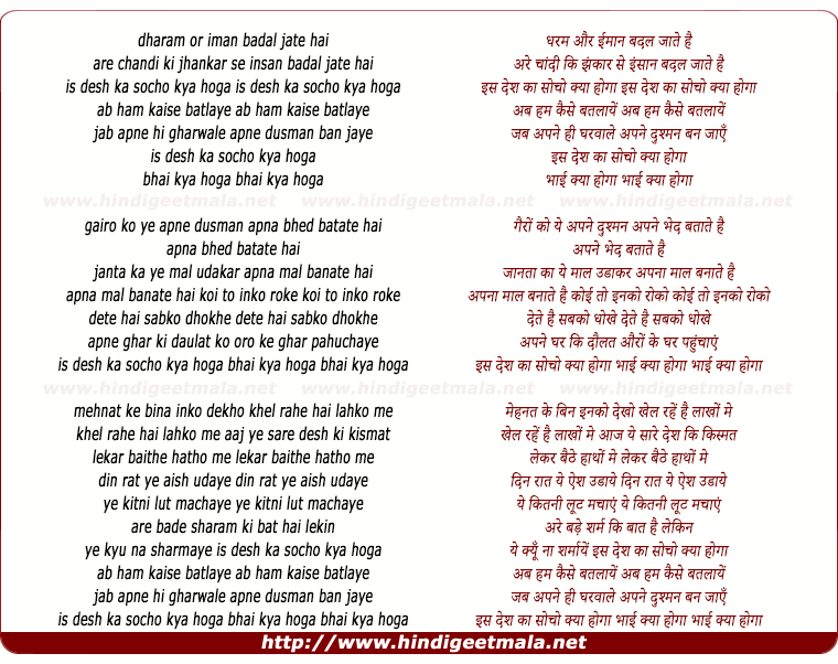 lyrics of song Is Desh Ka Socho Kya Hoga