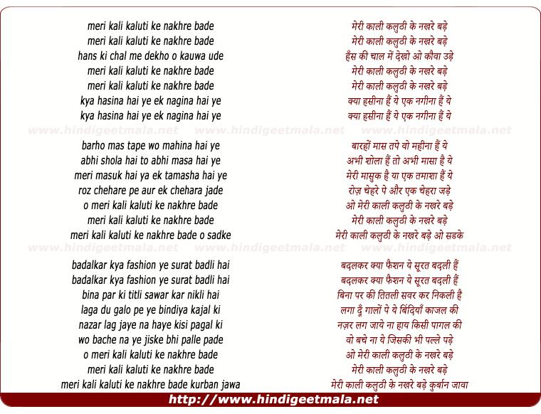 lyrics of song Meri Kali Kaluti Ke Nakhre Bade