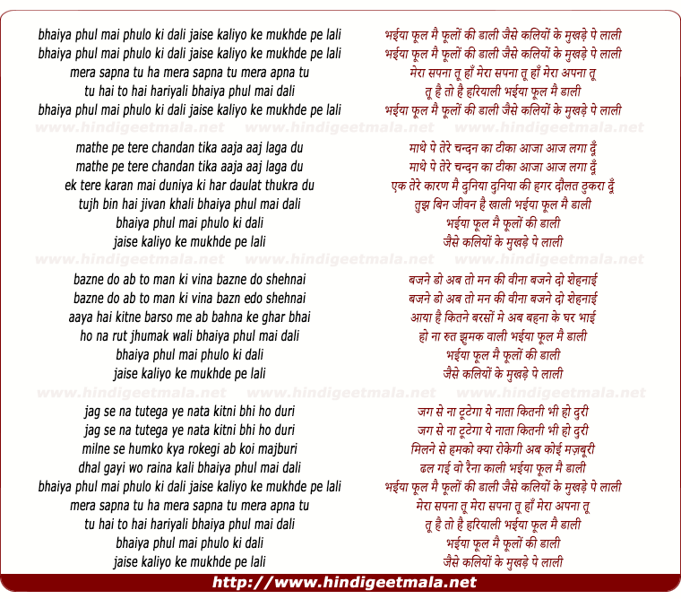 lyrics of song Bhaiya Phul Mai Phulo Ki Dali