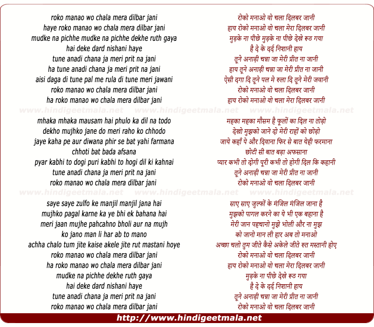 lyrics of song Roko Manao Wo Chala