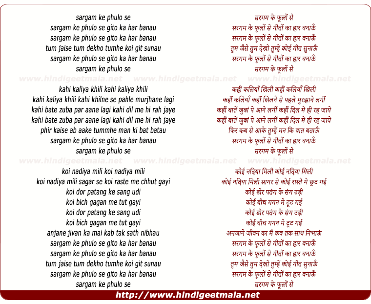 lyrics of song Sargam Ke Phulo Se Geeto Ka Haar Banau