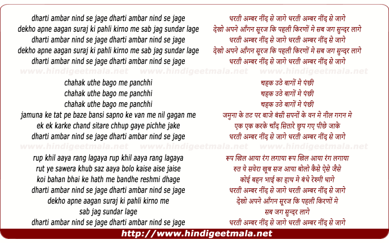 lyrics of song Dharti Ambar Neend Se Jaage