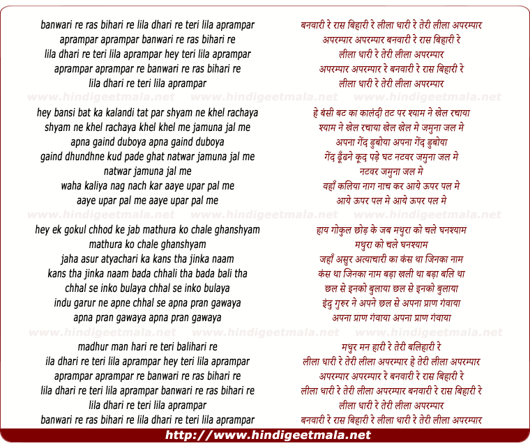 lyrics of song Banwari Re Ras Bihari Re