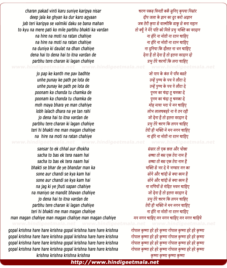 Hindi song sone ka paani chadha ke piya