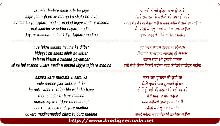 lyrics of song Madad Kijiye Tajdar e Madina