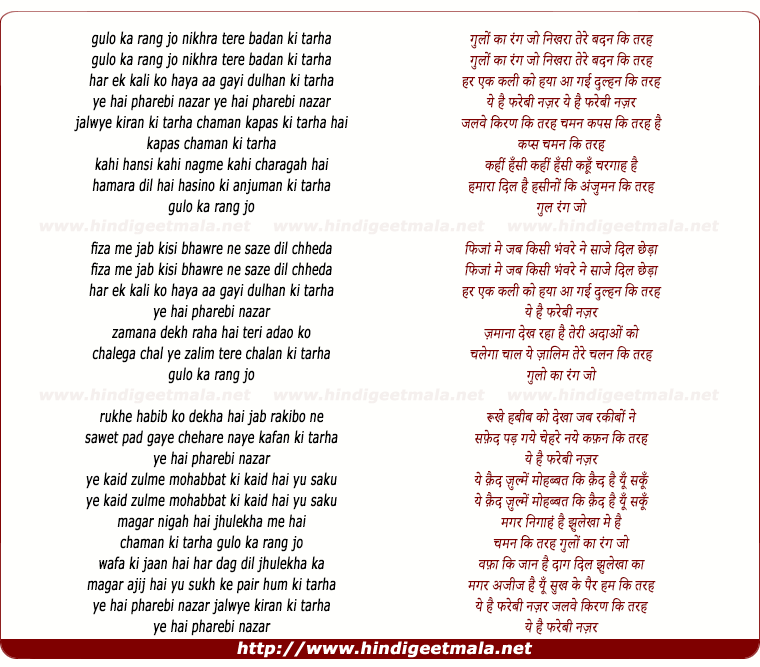 lyrics of song Gulon Ka Rang Jo Nikhra
