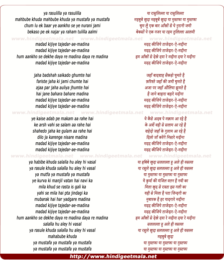 lyrics of song Madad Kijiye Tajedaar - E - Madina