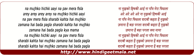 lyrics of song Sharabi Kahta Hai Mujhko Jamana Hai Bada Pagala