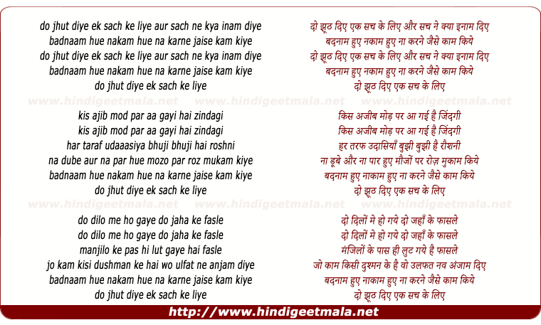 lyrics of song Do Jhoot Diye Ek Sach Ke Liye