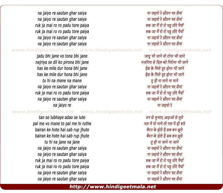 lyrics of song Na Jaiyyo Re Sautan Ghar Saiyyan