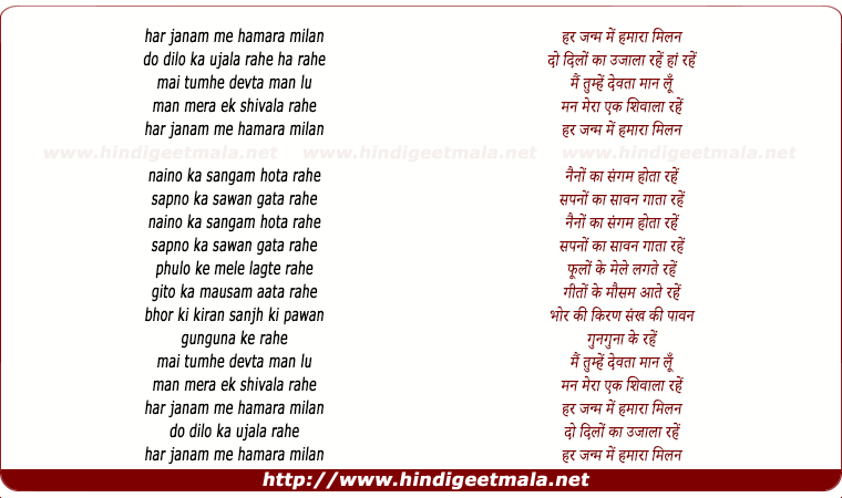 lyrics of song Har Janam Me Hamara Milan