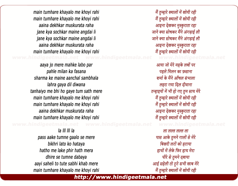 lyrics of song Mai Tumhare Khayalo Me