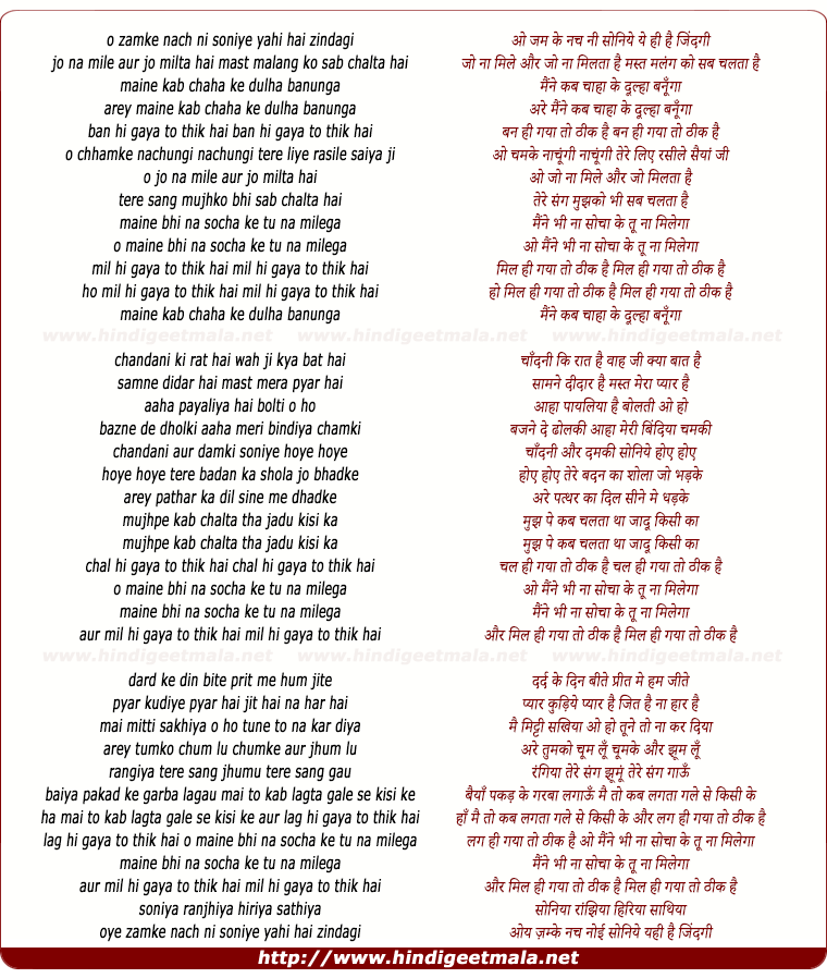 lyrics of song Maine Kab Chaha Ki Dulha Banunga
