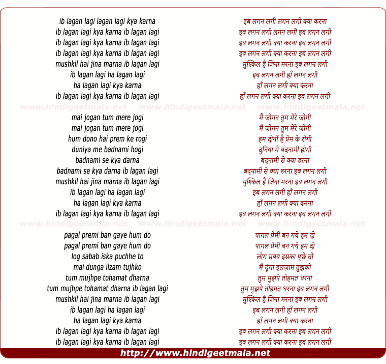 lyrics of song Ib Lagan Lagi Lagan Lagi