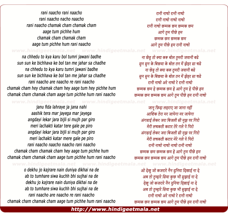 lyrics of song Rani Nacho Chamak Cham