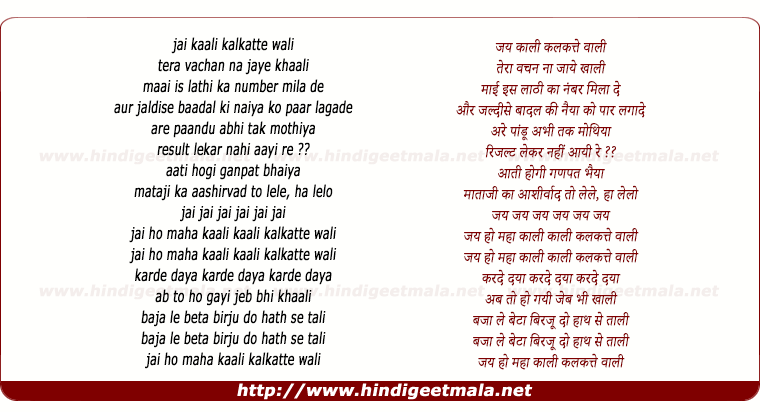 lyrics of song Jai Kali Kalkatte Wali