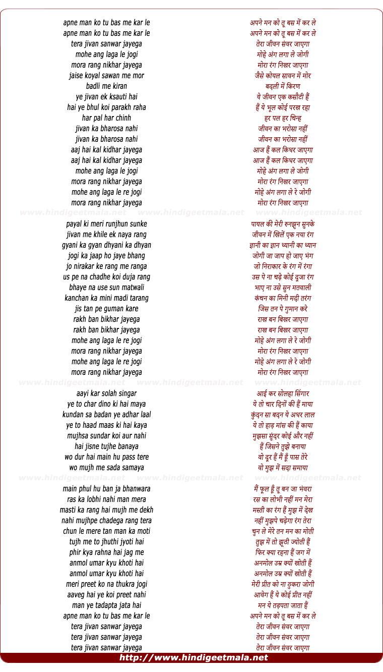lyrics of song O Jogi Mohe Ang Lagale Re
