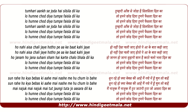 lyrics of song Tumhari Aankh Se Joda Hai