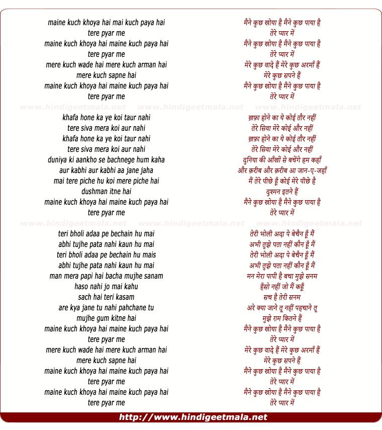 lyrics of song Maine Kuch Khoya Hai Maine Kuch Paya Hai