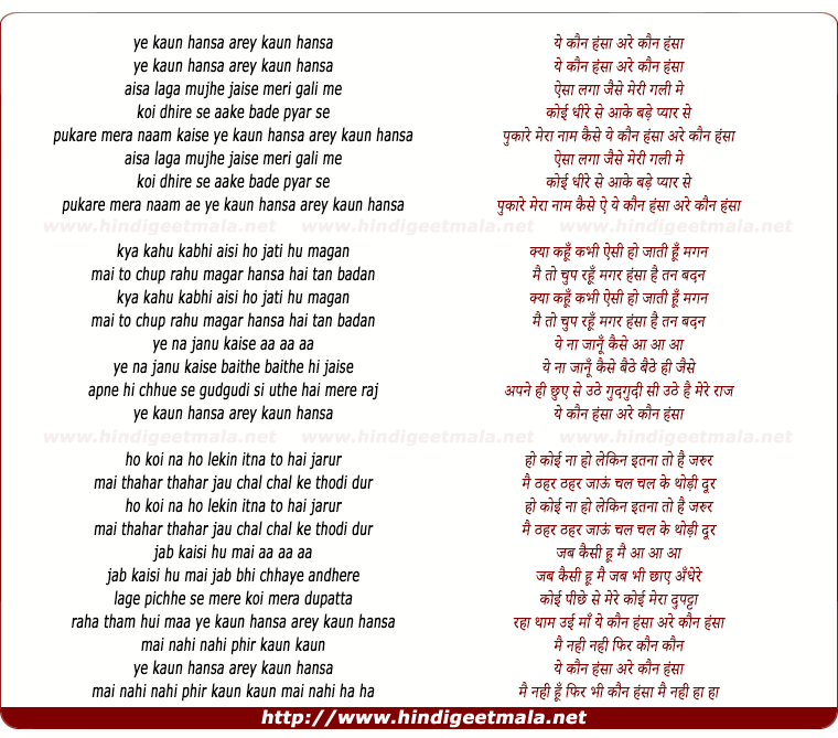 lyrics of song Ye Kaun Hansa