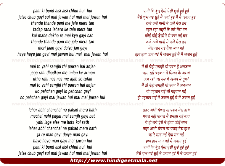 lyrics of song Paani Ki Bund Aisi