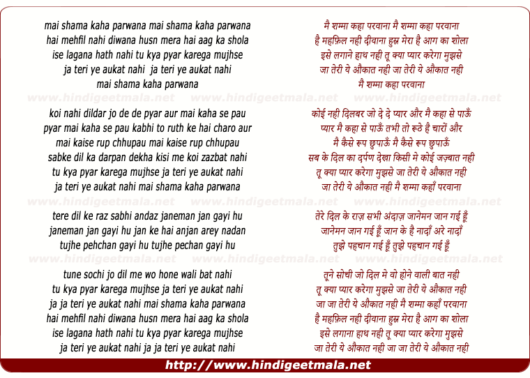 lyrics of song Mai Shama Kaha Parwana