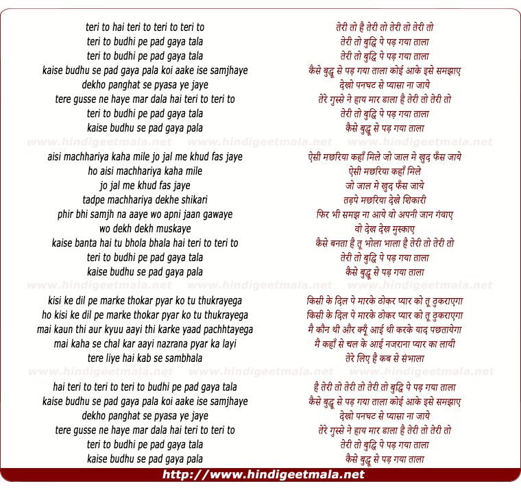 lyrics of song Teri To Budhhi Pe Pad Gaya Tala