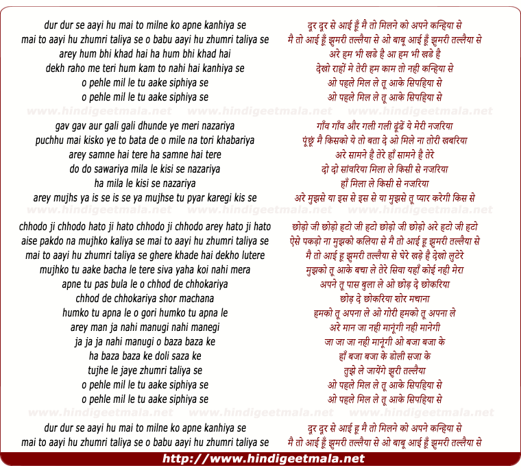 lyrics of song Mai To Aayi Hu Zhumri Taliya Se