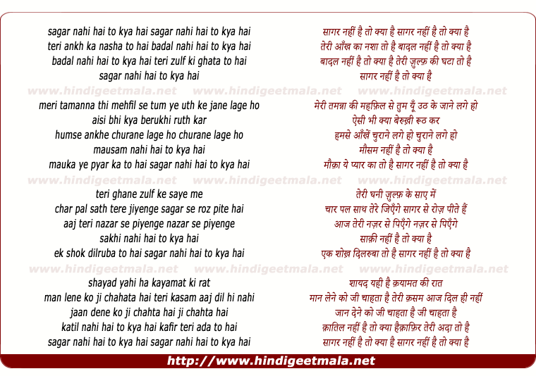 lyrics of song Sagar Nahi Hai To Kya Hai
