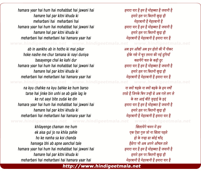 lyrics of song Hamara Yaar Hai Hum Hai