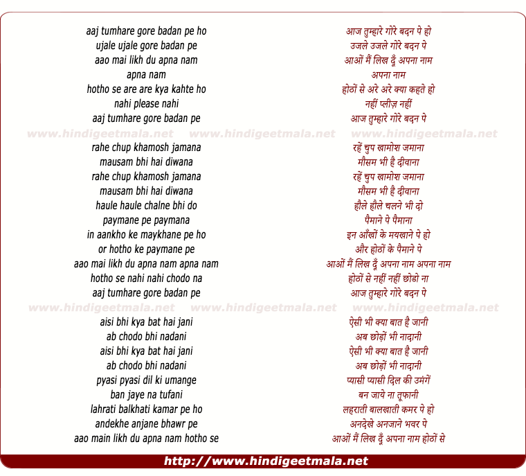 lyrics of song Aaj Tumhare Kore Badan Pe
