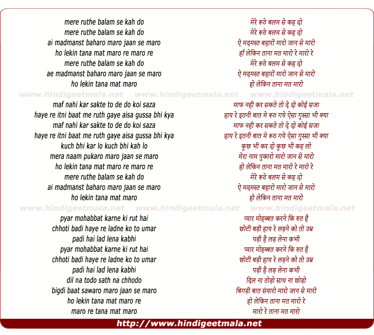 lyrics of song Mere Roothe Balam Se Kah Do