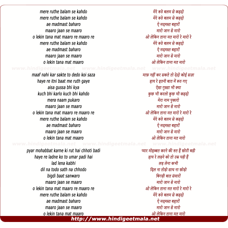lyrics of song Saiya Tu Hai Naam Ka