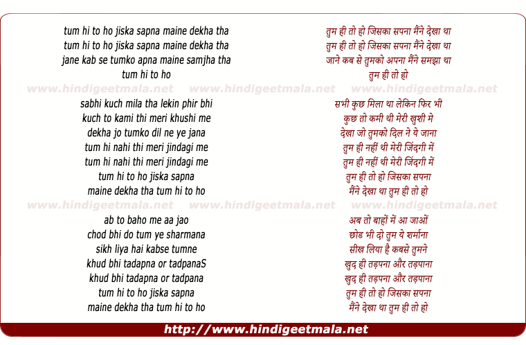 lyrics of song Tum Hi To Ho Jiska Sapna Maine Dekha Tha
