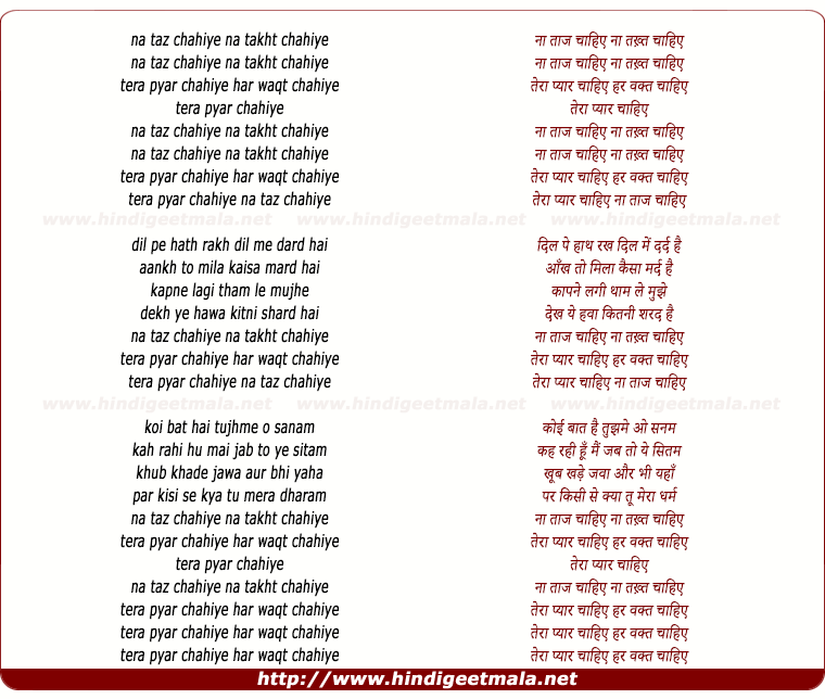 lyrics of song Na Taaj Chahiye Na Takht Chahiye