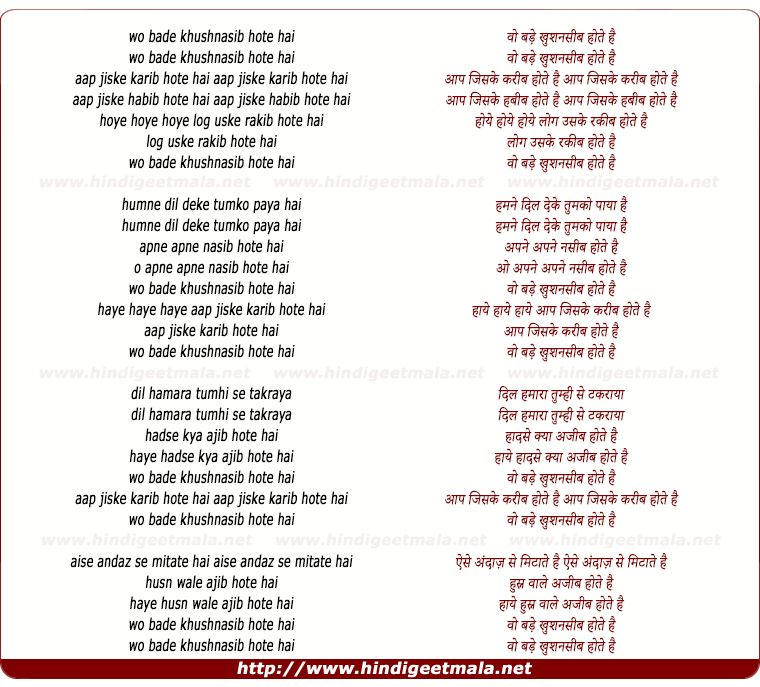 lyrics of song Woh Bade Khushnaseeb Hote Hai
