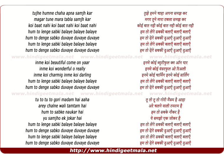 lyrics of song Tujhe Humne Chaha Apna Samajh Kar