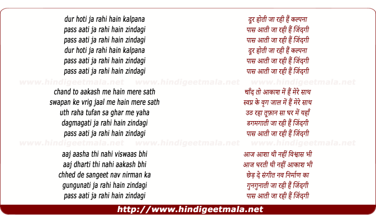 lyrics of song Door Hoti Ja Rahi Hai