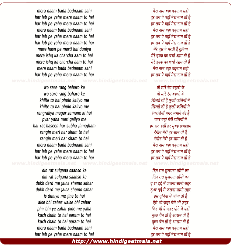 lyrics of song Mera Naam Bada Badnaam Sahi