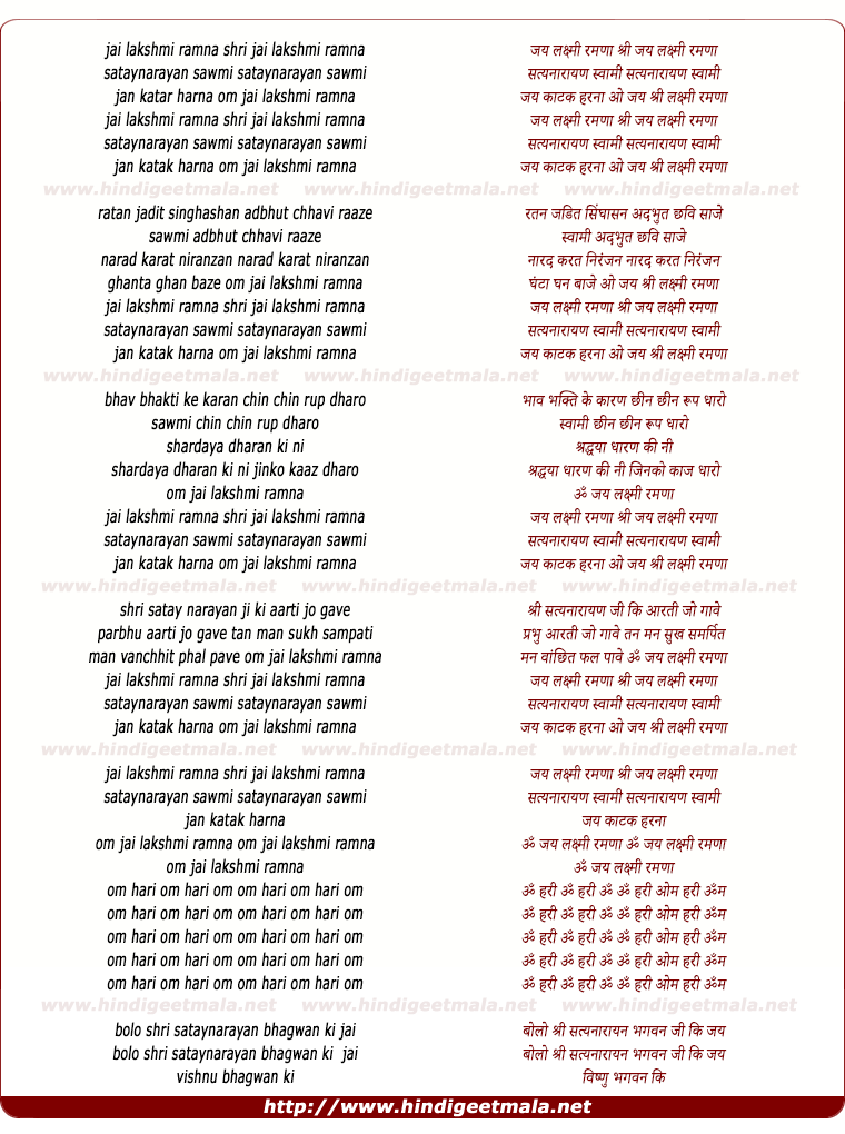 lyrics of song Jai Lakshmi Ramanna