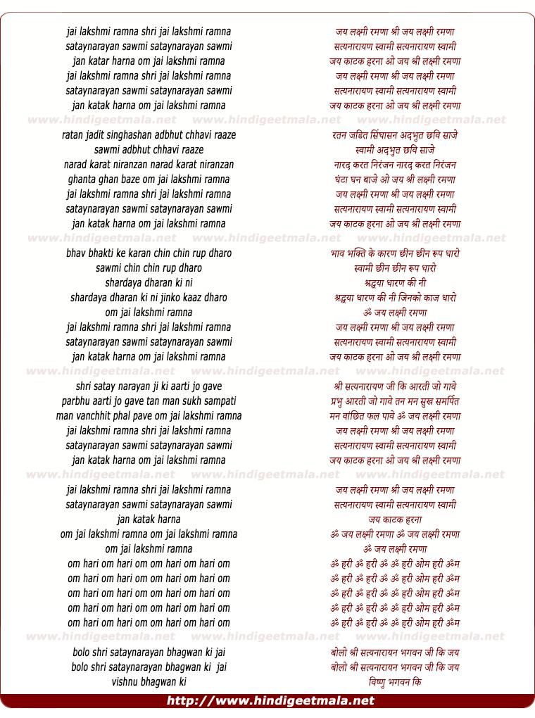 lyrics of song Jai Lakshmi Ramna