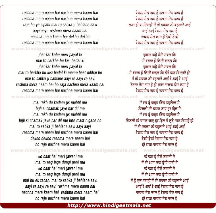 lyrics of song Reshma Mera Naam Hai