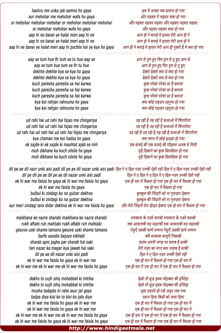 lyrics of song Hashr Me Unka