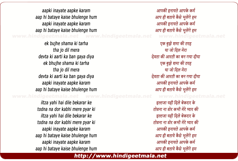 lyrics of song Aapki Inayate Aapke Karam