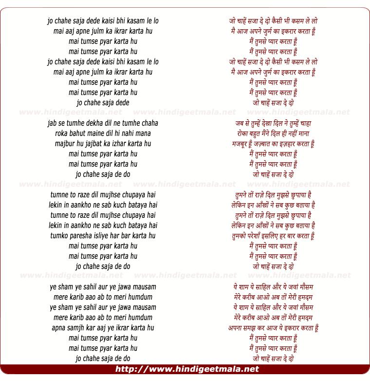 lyrics of song Jo Chahe Saza De Do Kaisi Bhi Kasm Le Lo