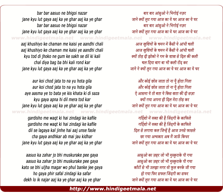 lyrics of song Baar Baar Aansuo Ne Bhigoyi Najar