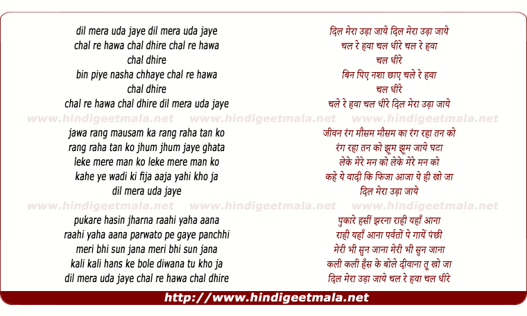 lyrics of song Dil Mera Uda Jaaye Chal Chal Hawa