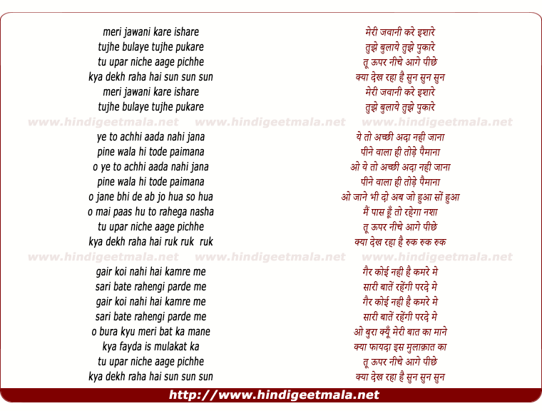 lyrics of song Meri Jawani Kare Ishare