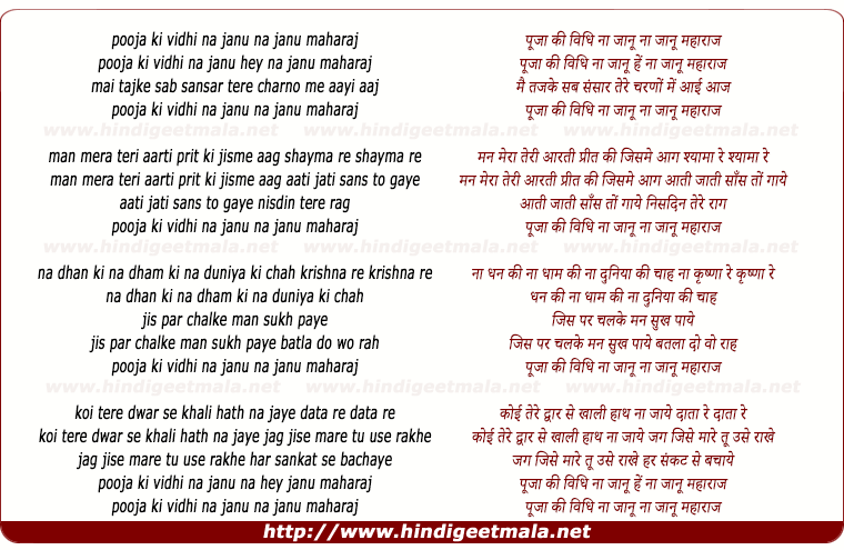 lyrics of song Pooja Ki Vidhi Na Jaanu