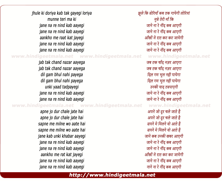 lyrics of song Thaam Ke Jhule Ki Dori